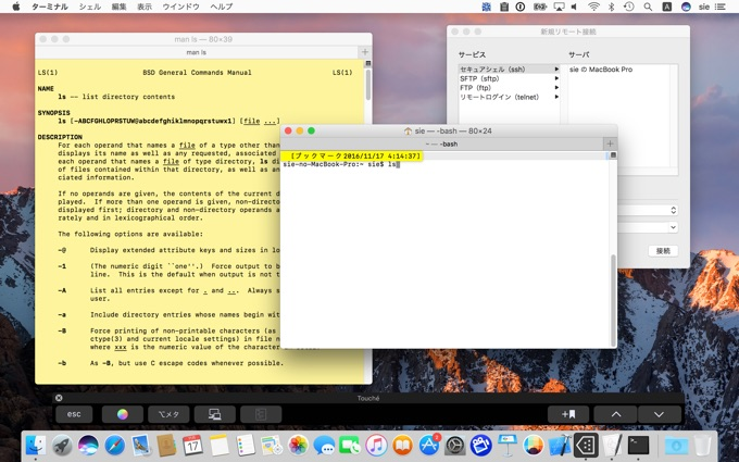 touch-bar-control-of-terminal-2