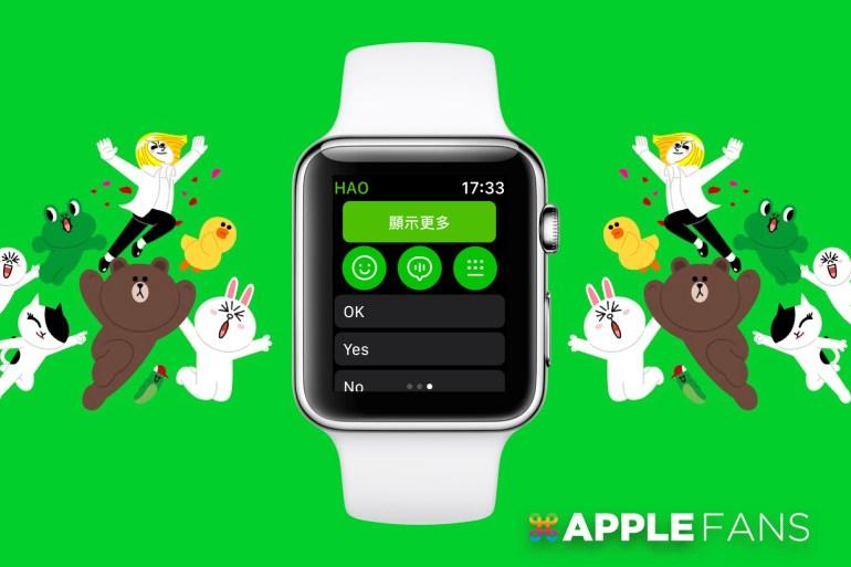 LINE 支援 Apple Watch