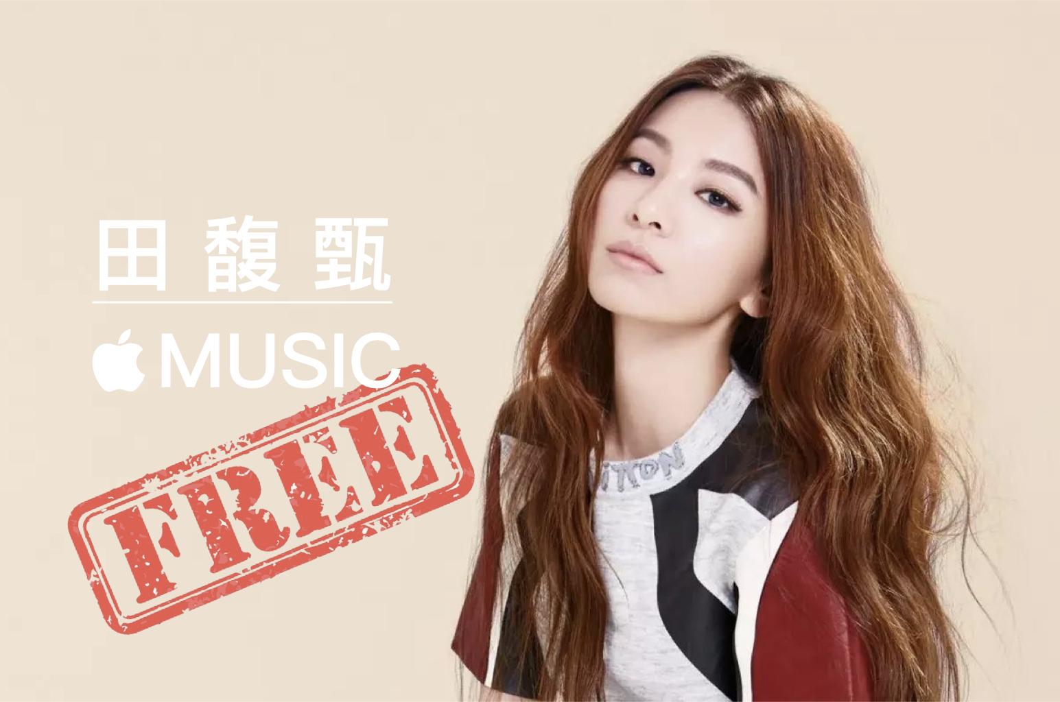 Apple Music 免費