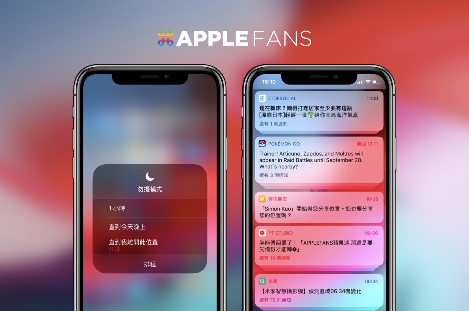 iOS 12 通知