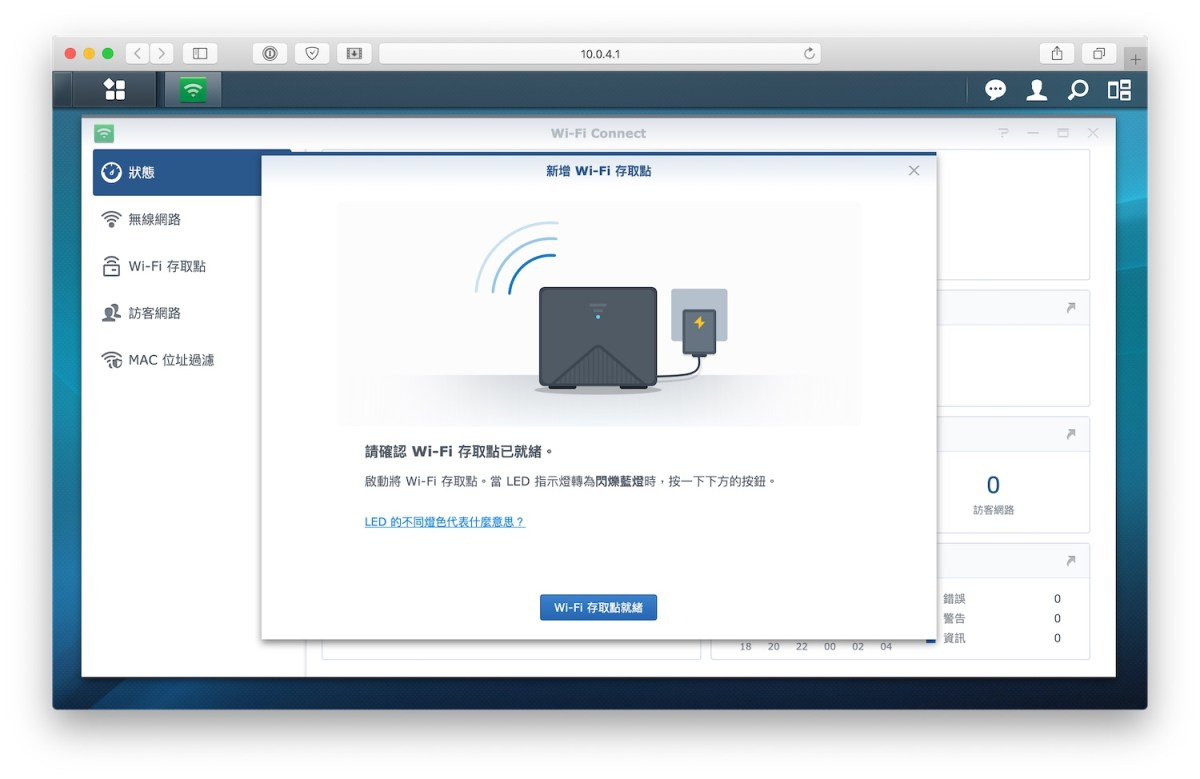 Wi-Fi Connect 設定