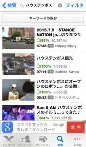 iPhone6 無料で便利な最強音楽PVアプリ【Music Tubee】