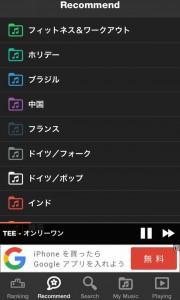 【無料】音楽アプリ『ミュージックボックス』