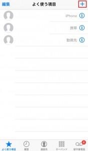【浮気がバレない!?】iPhoneでロック中に着信通知を非表示にする方法