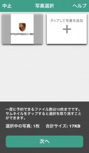 iPhoneに入っている写真をセブンイレブンで現像する方法と値段