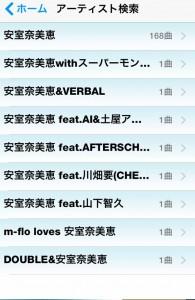 【iphoneで使える】オススメ 歌詞付き音楽プレイヤーアプリ