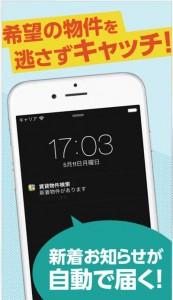 【部屋探しアプリNo1】部屋は探すから待つに変えたおすすめアプリ