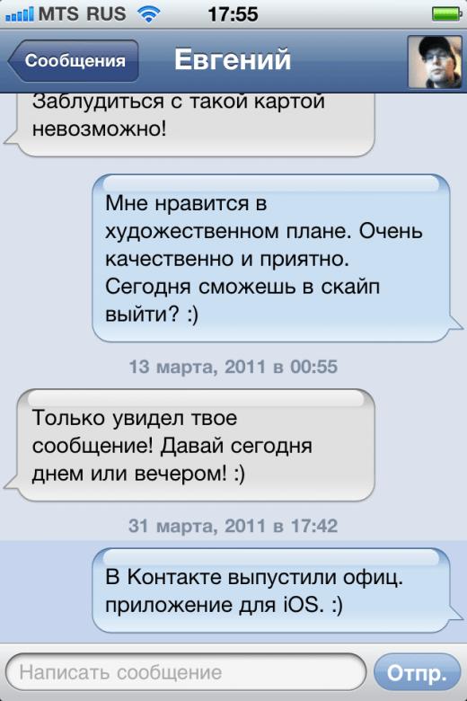 Официальный клиент «В Контакте» | AppleInsider.ru