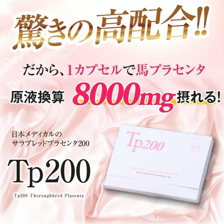 Tp200プラセンタ