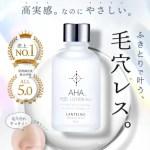 AHAふき取り化粧水の口コミ