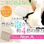 ノンエー石鹸 市販