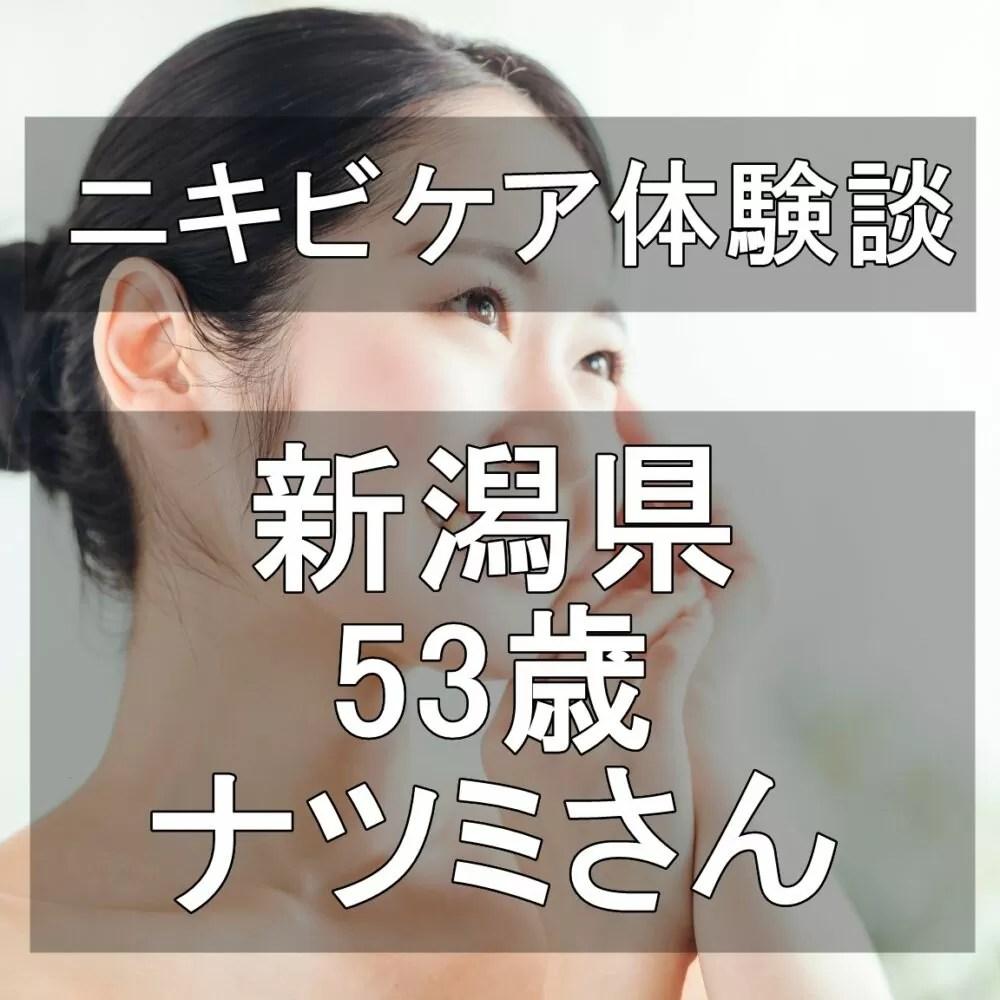 新潟県・53歳・ナツミさんのニキビケア体験談