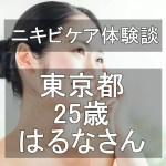 東京都・25歳・はるなさんニキビケア体験談