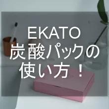 EKATO炭酸パック 使い方
