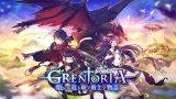 アクションRPG「グレントリア」のクローズドβテストが開始!8月27日まで!