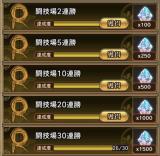【アークザラッドR】闘技場の100連勝ってもうやった?