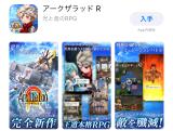 【アークザラッドR】いよいよアプリのダウンロード始まる!リリース間近か?