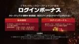 【ヴェンデッタ】【旧TALION THE DRAGON BLOOD】クローズドβテスト限定のログインボーナスが!!