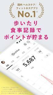 Androidアプリ「FiNC/フィンク ダイエット&ヘルスケアアプリ - 体重/食事/歩数/生理/睡眠をまとめて管理!」のスクリーンショット 1枚目