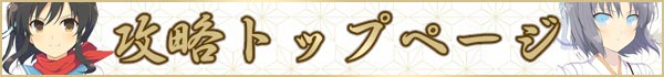 シノマス_攻略Wikiトップページ_バナー
