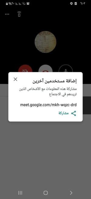 إضافة مستخدمين آخرين في تطبيق Google Meet