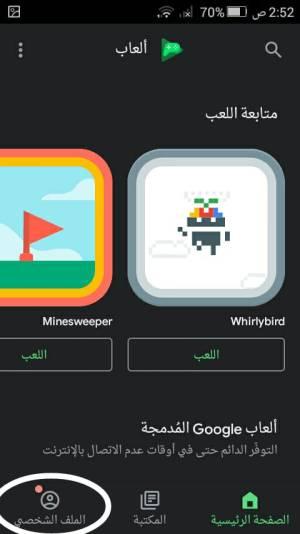 خطوات استخدام تطبيق ألعاب جوجل