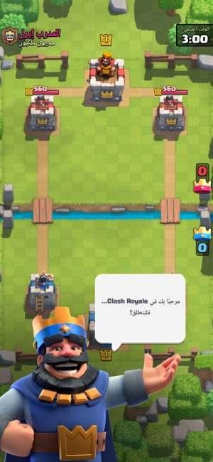 رسالة ترحيب في لعبة Clash Royale مهكرة