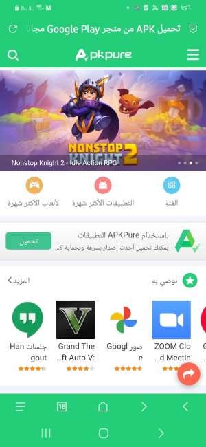 الصفحة الرئيسية لموقع Apkpure
