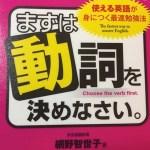 英語が身につく最速勉強法、網野智世子の『まずは動詞を決めなさい』