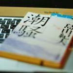 中学英語で三島由紀夫の『潮騒』翻訳8完
