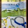 占領下時代の大ベストセラー石坂洋次郎の『青い山脈』