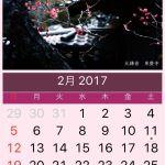2月のカレンダー/東慶寺の梅