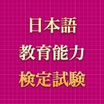 4月25日までの限定販売ですよ!『日本語教育能力検定試験』合格パック