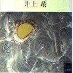 大人の英作勉強:井上靖の詩『比良のシャクナゲ』