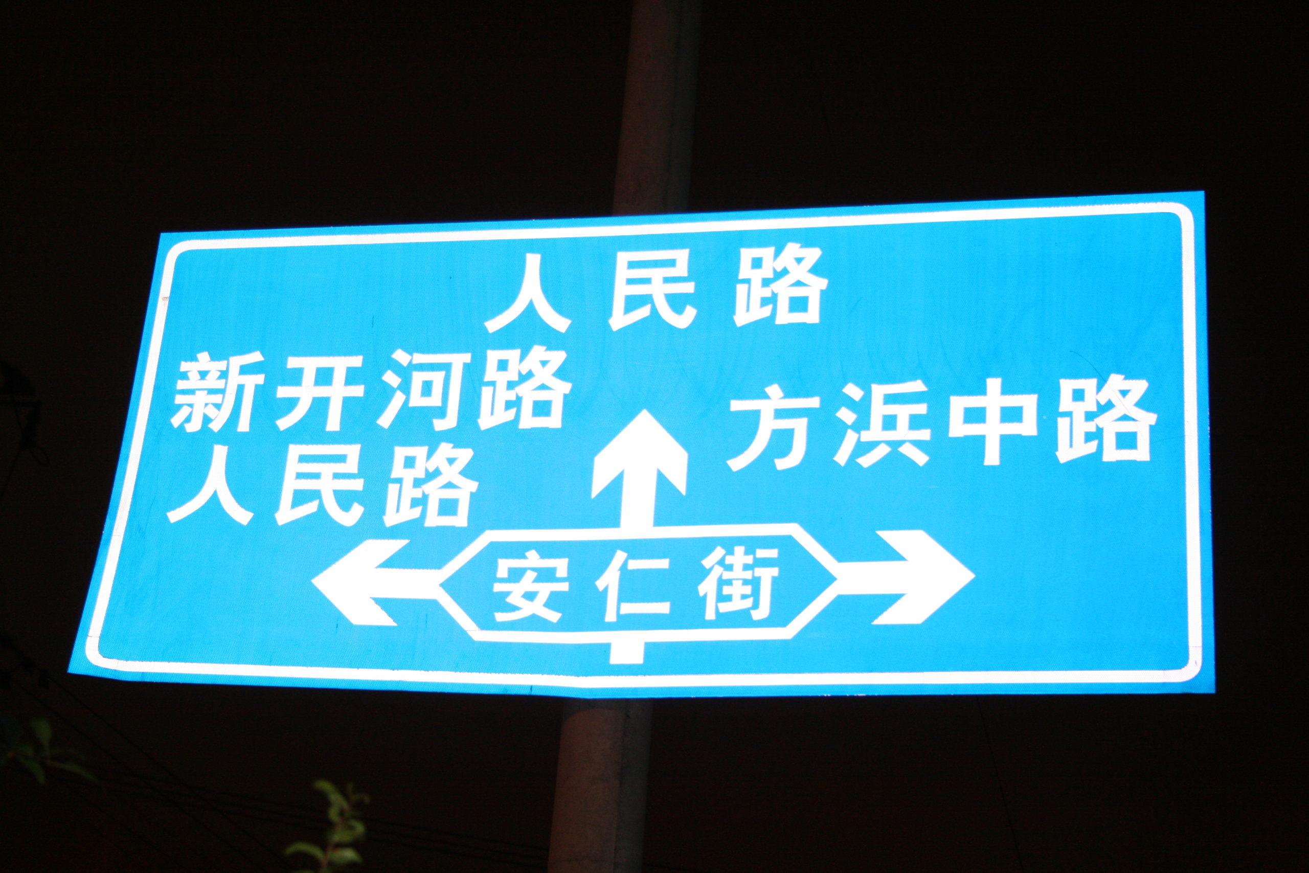 Panneau routier en Chine