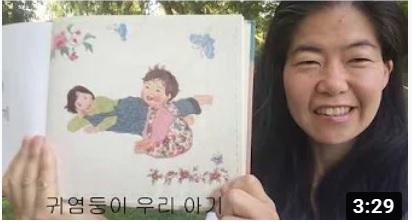 Je lis un livre coréen pour enfants