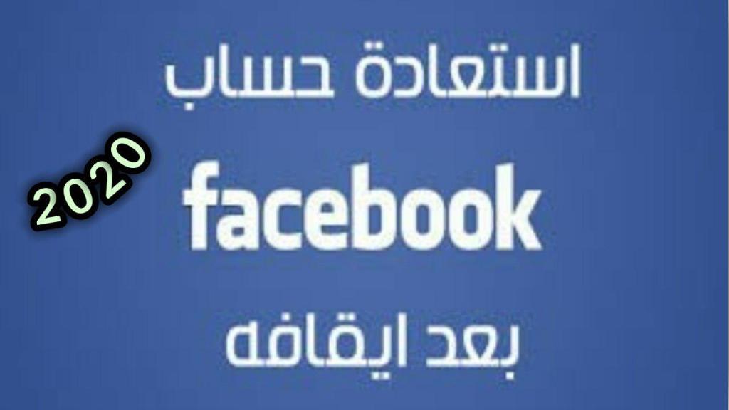 استرجاع حساب الفيسبوك معطل