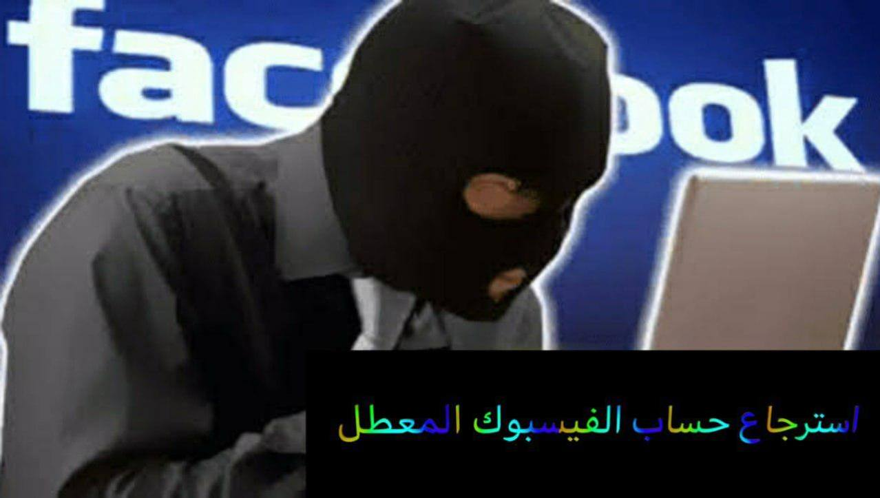 استرجاع حساب فيس بوك مسروق