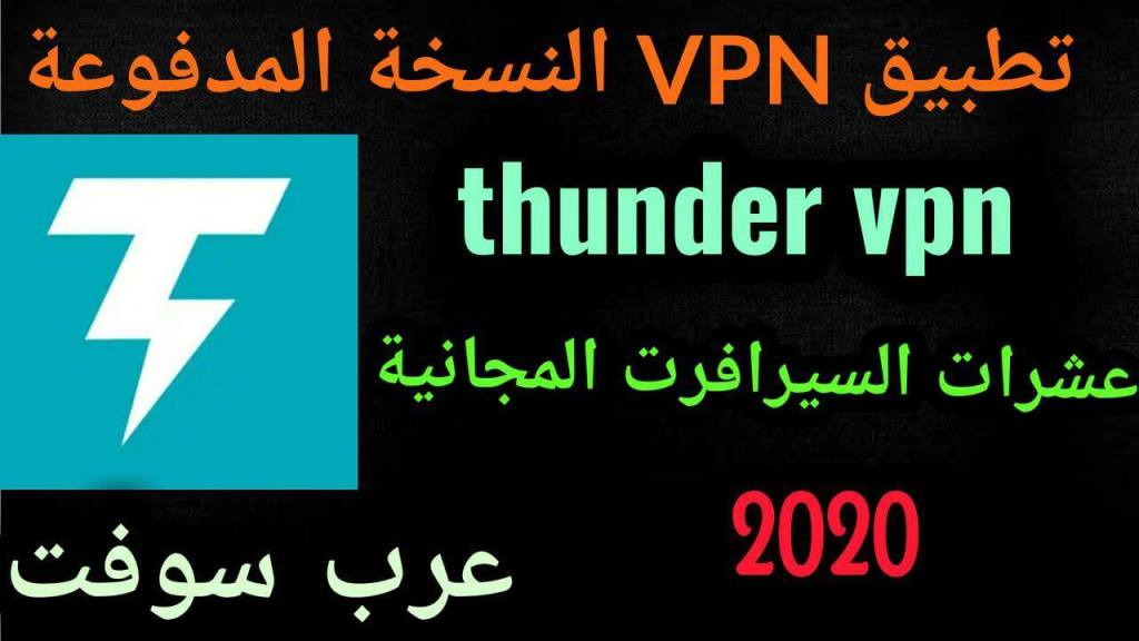 برنامج VPN مجاني للاندرويد