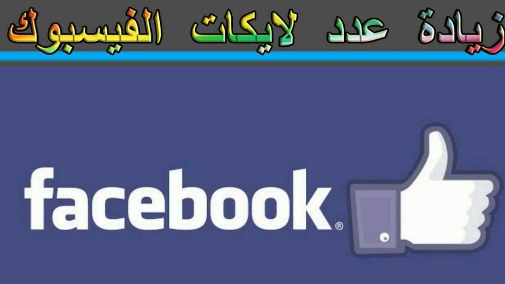 طريقة زيادة لايكات الفيس بوك ومتابعين صفحتك وحسابك على فيسبوك 2020