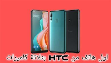 سعر و مواصفات هاتف HTC Desire 19s جديد 2020
