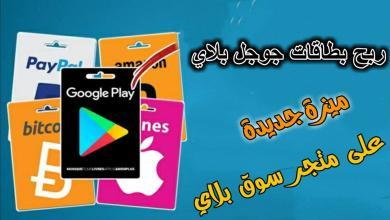 متجر جوجل بلاي يضيف ميزة رهيبة لعشاق ببجي موبايل