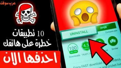 تطبيقات عليك حذفها من هاتفك فورآ لانه تسبب تسرب لخصوصيتك