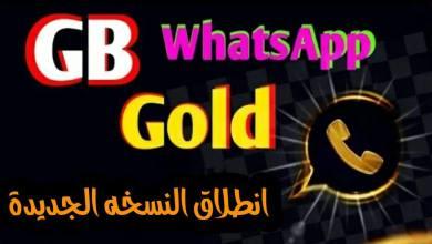واتساب جولد WhatsApp Gold واخيرآ لجميع الهواتف الذكية