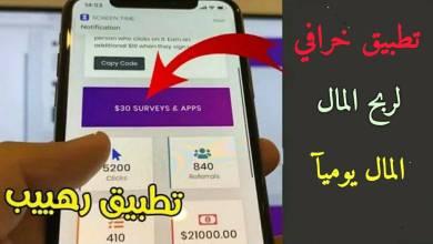 اربح المال الان من فيديوهاتك على الفيسبوك تطبيق عالمي يستخدمها الامريكان لربح المال