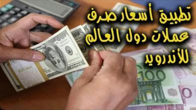 افضل تطبيق لمعرفة اسعار العملات الاجنبية والعربية لحظة بلحظة جديد 2020