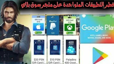افضل التطبيقات التي اضمن لك ربح بطاقات جوجل بلاي جديد 2021