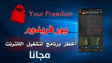 افضل تطبيق لتشغيل الانترنت مجانآ لجميع الهواتف الذكية وخصوصآ الدول العربية