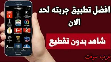 شاهد جميع القنوات العربية والاجنبية مجانآ جميع قنوات العالم بين يديك جديد 2020