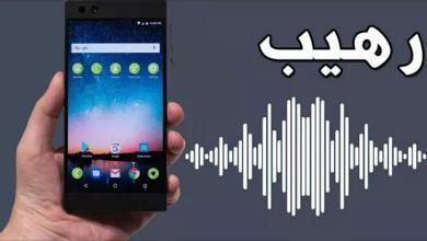 افضل تطبيق تستطيع من خلاله زيادة الصوت على هاتفك تطبيق اكثر من رائع جديد 2020